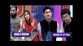 Segment: - Shan-e-Sukhan - Bait Bazi, Second Quarter Final - 14th June 2017