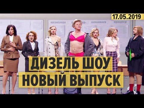 ЮМОР ICTV - Официальный канал