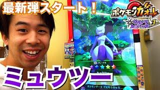 【今日から3だんのスタート!】ミュウツー捕まえるぞ!ポケモンガオーレ ウルトラレジェンド 3弾 でんせつ ゲーム実況 メガミュウツー&ミュウコース まぼろし Pokemon Ga-ole Game