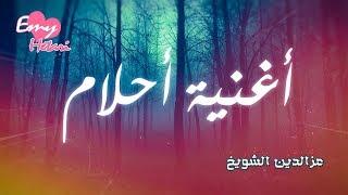 اغاني حصرية أغنية أحلام | Ahlam song | IZZ ft. Emy Hetari تحميل MP3