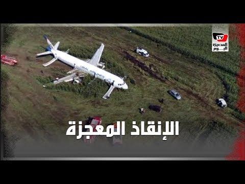سقوط طائرة روسية ونجاة ركابها ..كيف حدث الإنقاذ المعجزة ؟