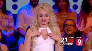 تتابعون يوم  الإربعاء و السبت  برنامج L'EMISSION على  قناة التاسعة إبتداء من الساعة 21:00