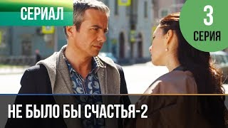 Не было бы счастья - 2 сезон 3 серия - Мелодрама | Русские мелодрамы