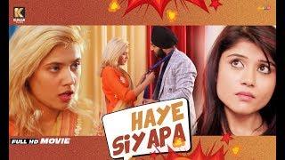 New Punjabi Movie 2020 - Haye Siyapa - Full Movie 2020   Latest Punjabi Movies 2020   Kumar Films
