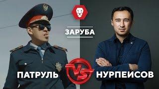 ЗАРУБА: Ануар Нурпеисов vs Мейржан Туребаев