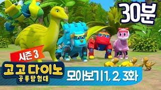 [시즌3] 고고다이노 모아보기 1~3화 | 이어보기 | 연속보기 | 30분 | 30분보기 | 고고다이노 공룡탐험대 | 공룡 | 공룡송 |  티라노사우루스