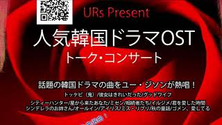 URsPresent人気韓国ドラマOSTトーク・コンサート