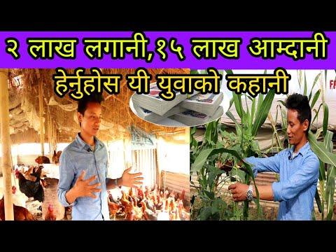 २ लाख लगानिमा १५ लाख कमाउँने युवा ललितपुरमा भेटिए || Frontline Nepal