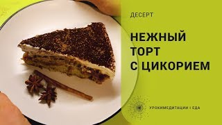 Нежный торт с цикорием. Только для сладкоежек