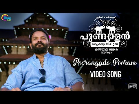 Poorangalude Pooram song - Punyalan Private Limited