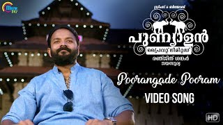 Punyalan Private Limited | Title Song Re Release | Jayasurya | Ranjith Sankar | Official |