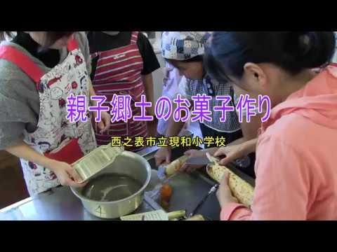 種子島の学校活動:現和小学校親子郷土のお菓子作り