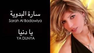 مازيكا Sarah Al Badawiya - Ya Dunya | ساره البدوية - يا دنيا تحميل MP3