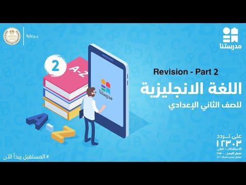 Revision   الصف الثاني الإعدادي   English - Part 2