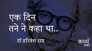 (Motivational Video) Shayari/Poetry in hindi by Harivansh rai bachchan