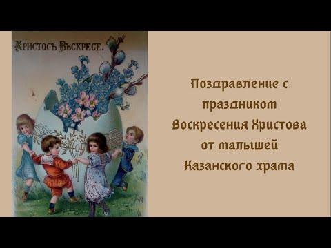 Видеопоздравлени воспитанников детской комнаты при храме с праздником святой Пасхи