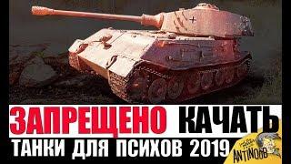 ЭТИ ТАНКИ НЕВОЗМОЖНО ПРОКАЧАТЬ в 2019 БЕЗ ДОНАТА World of Tanks!