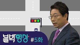 [비디오머그 블박영상] 순식간에 눈앞에 나타난 차량!!… 제5화 비보호 좌회전 사고 / SBS
