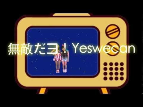 『無敵だよYes we can!』 PV (イニーミニーマニーモー #イニミニ )