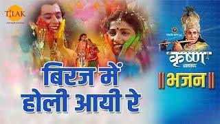श्री कृष्ण भजन | बिरज में होली आयी रे | Biraj Mein Holi Aayi Re