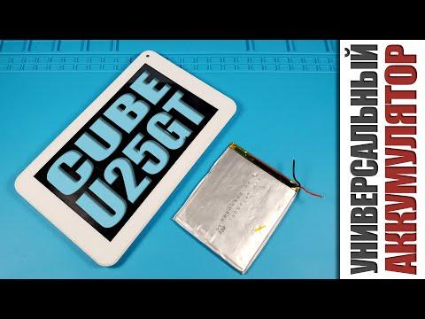 Универсальный аккумулятор для планшета и другой электроники 3000mAh. Замена аккумулятора Cube U25GT