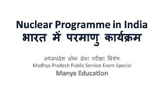 Nuclear Program in India | भारत में परमाणु कार्यक्रम | Manya Education