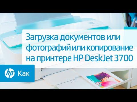 Загрузка документов или фотографий или копирование на принтере HP DeskJet 3700