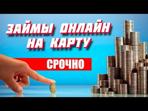 Лучшие займы онлайн на карту без проверок срочно | ТОП-3 микрозаймов