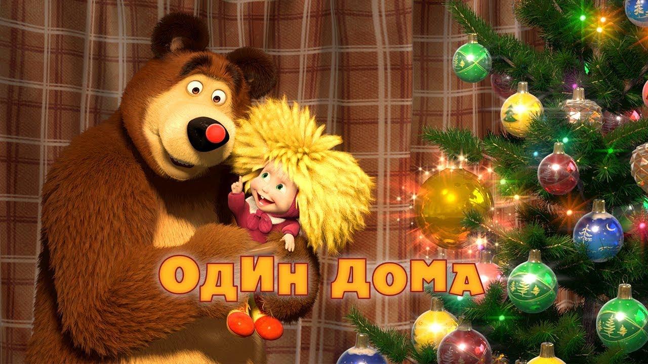 Мультик Маша и Медведь картинка. Серия 21. Один дома