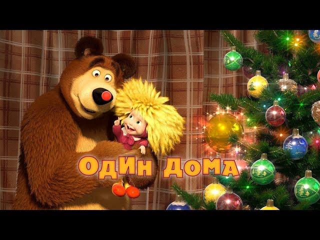 Маша и Медведь: Один дома (Серия 21)