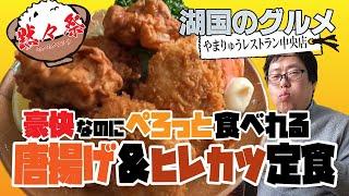 【湖国のグルメ】やまりゅうレストラン中央店【唐揚げ&ヒレカツ定食】