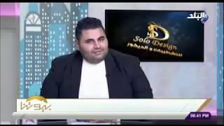 حلقة المهندس أحمد غيث رئيس مجلس ادارة فالنسيا للتطوير العقاري في برنامج بيوتنا