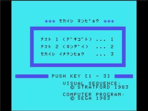 Sekaishi Nenpyou - Sega SC-3000