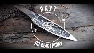 "Ковка якутского ножа ""по быстому"" №102/Forging of the Yakut knife ""on fast"" № 102"