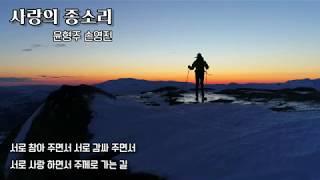 [AUDIO] 사랑의 종소리 - 윤형주 손영진   Contemporary Christian