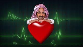 مسرحية طارق العلي 2018 قلب للبيع كامله HD