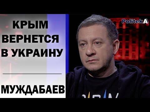 ", title : '""ОБАМА лично виноват"". АЙДЕР МУЖДАБАЕВ об аннексии Крыма'"