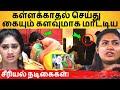 கள்ளக்காதல் செய்து கையும் களவுமாக மாட்டிய சீரியல் நடிகைகள்! Tamil | marriage | divorce