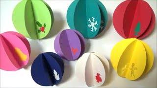 折り紙・画用紙クリスマス飾りボールの作り方DIYOrigami・drawingpaperChristmasdecorationHowtomakeaball
