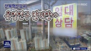 전북혁신도시 인구유출