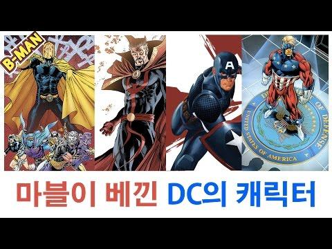 마블이 베낀 DC 히어로 정리(캐릭터)-by 삐맨
