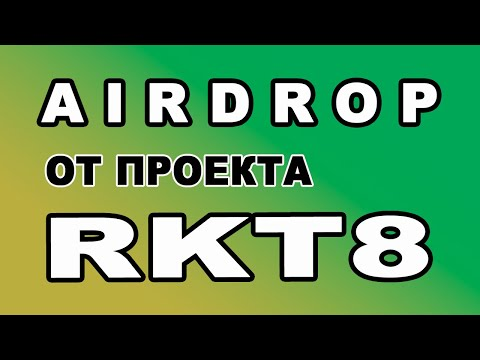 AIRDROP ОТ ПРОЕКТА RKT8