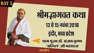 Live - Shrimad Bhagwat Katha By PP. Sanjay Krishan Salil Ji - 13 November | Indore | Day 5
