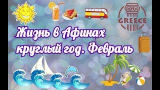 ЖИЗНЬ В АФИНАХ КРУГЛЫЙ ГОД. ФЕВРАЛЬ.