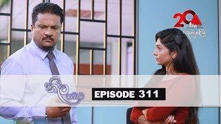 Neela Pabalu   Episode 311   22nd July 2019   Sirasa TV