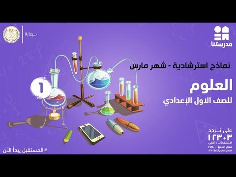 نماذج استرشادية - العلوم - شهر مارس | الصف الأول الإعدادي