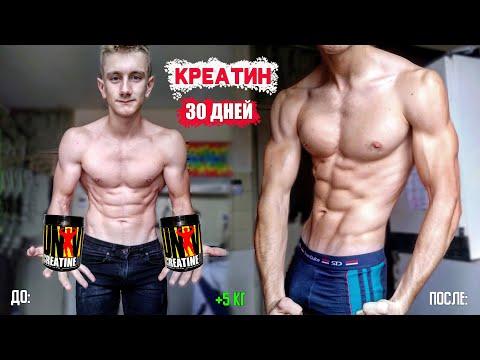 Что Будет если Пить КРЕАТИН Эктоморфу 30 Дней? Моя Трансформация!!!