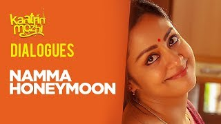 gratis download video - Namma Honeymoon Dialogue | Kaatrin Mozhi Dialogues | Jyotika, Vidharth, Lakshmi Manchu