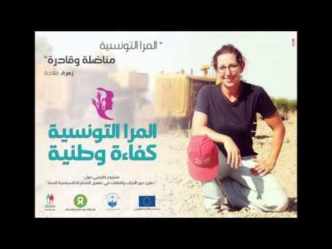 TEMOIGNAGE - La femme tunisienne, une compétence nationale: Zohra el falleha