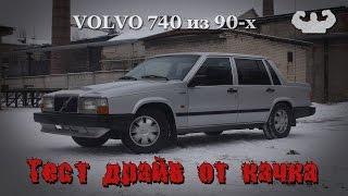 Вольво 740 из 90-х Чемодан. САМЫЙ БЕЗОПАСНЫЙ В МИРЕ Volvo с пробегом 500 тыс км